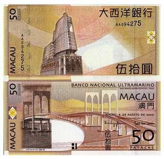 2009年 AA版 伍拾圓 50元 澳門大西洋銀行 全新直版