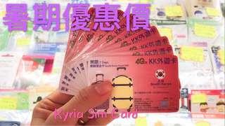 南韓7天上網卡