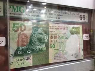 2013 匯豐銀行 50圓 DR003388 66EPQ 對子號