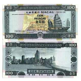 2003年 澳門大西洋銀行 壹佰圓 100元 一帆風順 全新直版