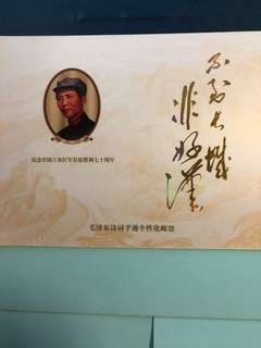 Clearing Stocks: Mao Zhe Dong Poem inscription with Stamps Souvenir Booklet Commemorating Gong Lkng Red Army 70 Years, 6 Sets in 6 Pages, Mint Not Hinged