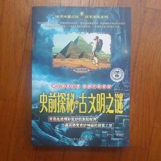 史前探秘与古文明之谜
