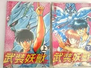 武装妖兽 2本  comics book
