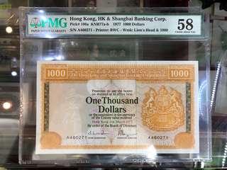 PMG評級,58,1977年香港上海匯豐銀行1000元,A版,CAU