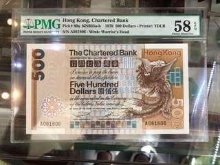 PMG評級,EPQ58,1979年香港渣打銀行500元,CAU,A版