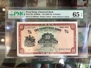 PMG評級、EPQ65,1962-1970年香港渣打銀行10元,gem unc
