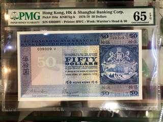 PMG評級,EPQ65,1979年香港上海匯豐銀行50元,gem unc