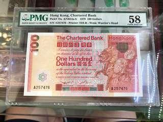 PMG評級,58,1979年香港渣打銀行,A版,CAU