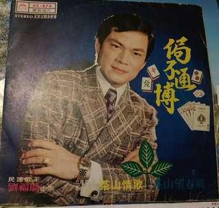 🚚 『民謠歌王劉福助主唱』﹍茶山情歌/侷不通博、、、等名曲。862