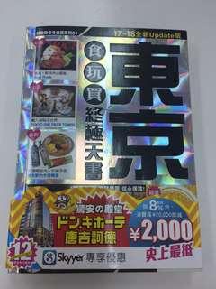 東京旅遊書 長空出版 17-18年版