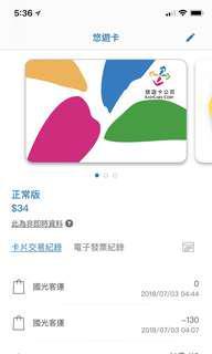 悠遊卡 成人普通版 內有充值34元 台灣必備
