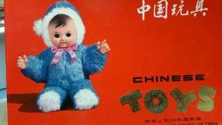 60年代中國玩具目錄