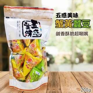 🚚 現貨 - 中國 - 味覺百饌 蟹黃蠶豆 - 200g