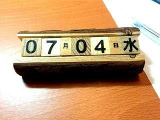 🚚 原木造型DIY轉換日期 桌曆