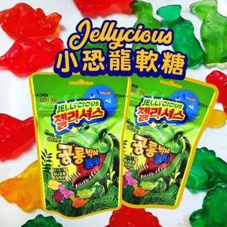 🚚 現貨 - 韓國 - 侏儸紀 小恐龍軟糖 - 50g