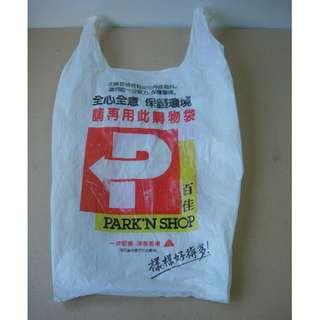 懷舊香港 舊百佳背心袋 手抽膠袋 印有廣告:一於響應 清潔香港