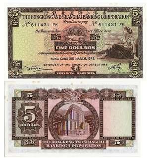 1975年 滙豐銀行 伍圓 5元 611431FK (直版有黃)