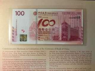(號碼AB026568) 2012年 中國銀行百年華誕 紀念鈔 BOC100 - 中銀 紀念鈔 (本店有三天退貨保證和換貨服務)