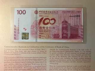 (號碼AB005580) 2012年 中國銀行百年華誕 紀念鈔 BOC100 - 中銀 紀念鈔 (本店有三天退貨保證和換貨服務)