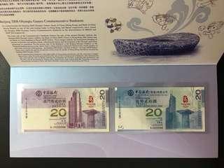 (攜手BJ/BJ622098) 2008年 第29屆奧林匹克運動會 北京奧運會紀念鈔 - 香港奧運 紀念鈔 (本店有三天退貨保證和換貨服務)