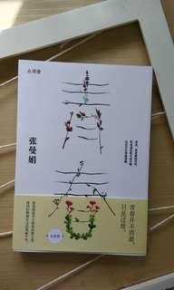 青春-張曼娟散文 Chinese Book