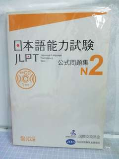 🚚 Japanese Language Proficiency Test (JLPT N1) exercise book with CD