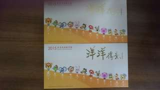 Pair Deal ➡ 2015 Zodiac Championship Red Packets