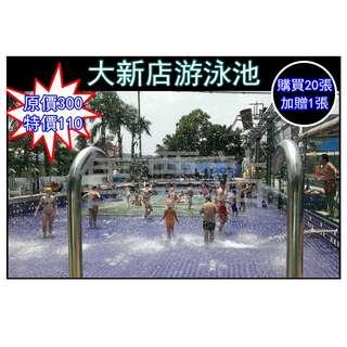 (售票站)大新店游泳池 全票110 無使用期限 全年可用(新店區面交.買20送1)