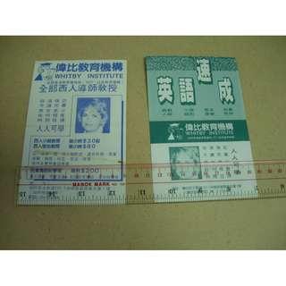 懷舊香港七,八十年代 廣告宣傳單 每張 $30