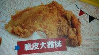 脆皮大雞排