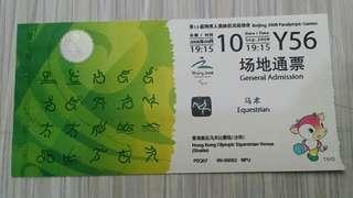 北京2008年殘奧會馬術比賽門票加簡介單張
