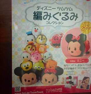 Tsum tsum Minnie crochet set