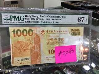 2014 中國銀行 1000圓 EW 000038 67EPQ 細號生發