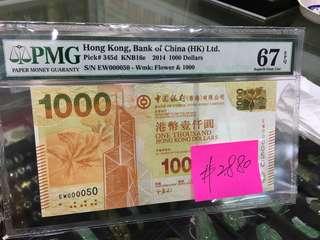 2014 中國銀行 1000圓 EW 000050 67EPQ 細號
