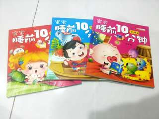 Chinese storybook for primary school and preschool with han yu pin yin