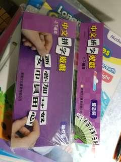 全新中文拼字遊戲
