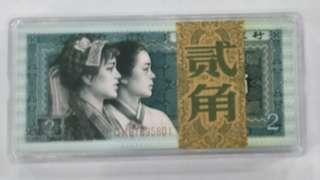 中国1980年2角,China 1980 yrs 20 cents