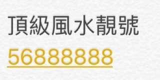 頂級電話靚號 56888888