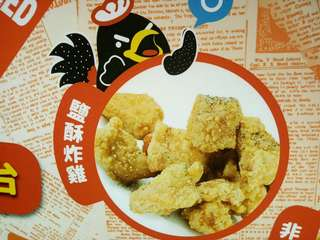 無骨鹹酥炸雞
