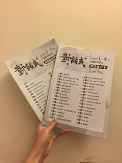 🚚 🌟學測指考用書 對話式練習本