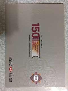 滙豐$150紀念鈔票