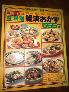 🚚 555 affordable Japanese cuisine recipe cook book in Japanese