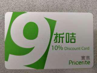 Pricerite no limit 10% discount card coupon 實惠九折卡