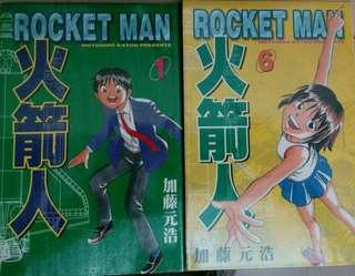 火箭人(1-10完)