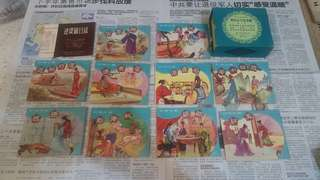 小人书 Year 1961 Published