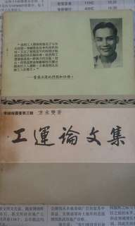 工運論文集 Year 1962 Published