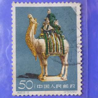Stamp China 1961 Tang Dynasty Pottery (618-907 A.D.) Camelus dromedarius 50 fen