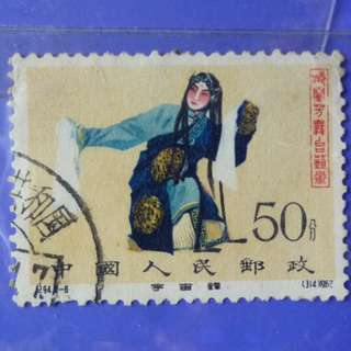 Stamp China 1962 Stage Art of Mei Lan-fang 50 fen