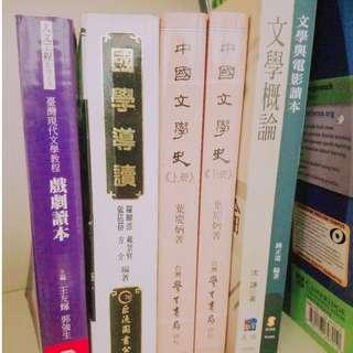 【中文系用書】東吳大學 中文系大一用 二手教科書