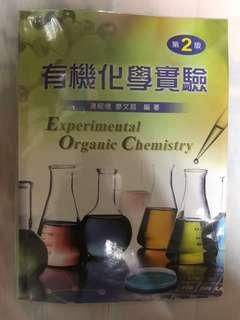 🚚 有機化學實驗